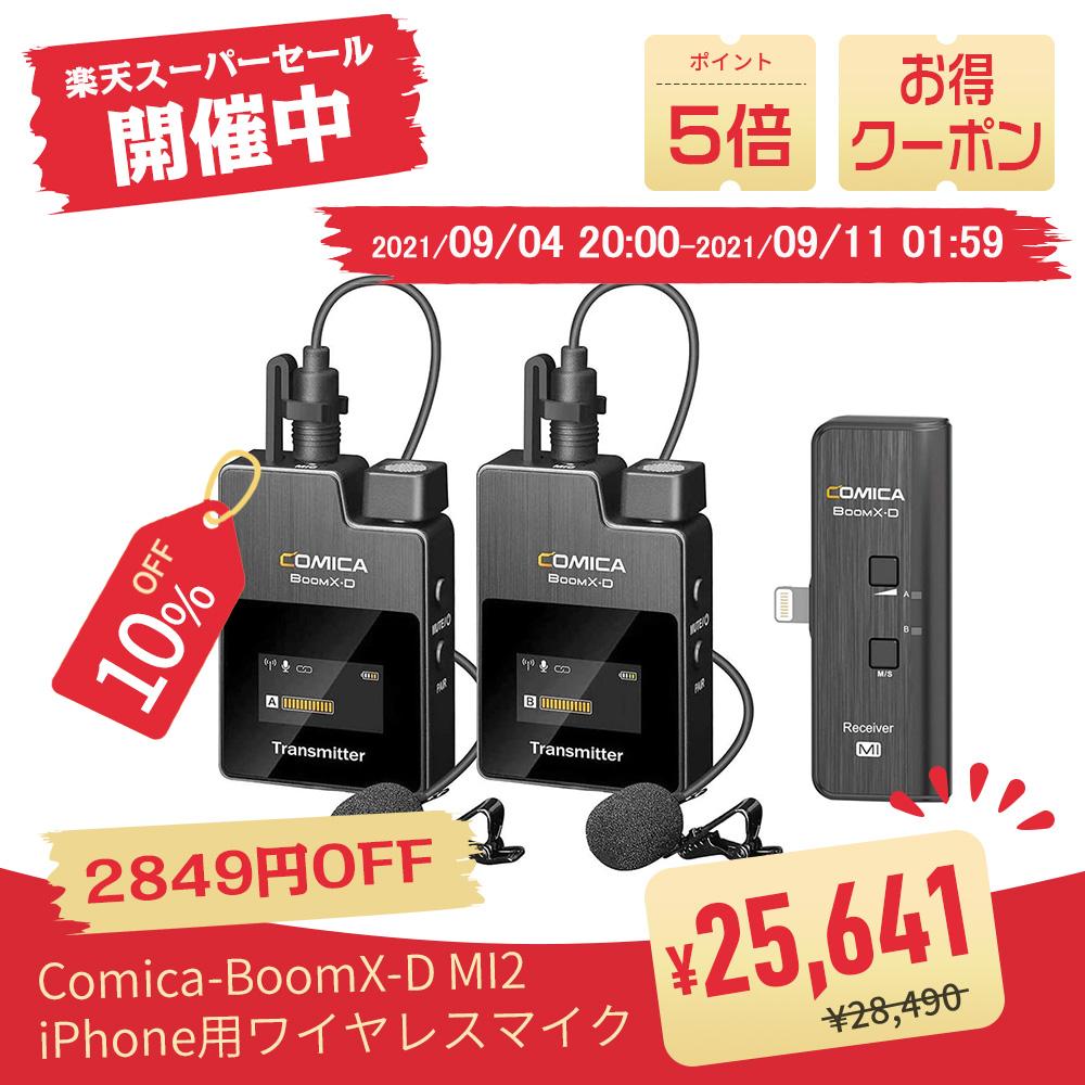 BoomX-D MI2-iPhone用ワイヤレスマイク Lightning端子採用 モノラル ステレオモード切替 高機能 大幅にプライスダウン 高速伝送 正規逆輸入品 日本語説明書付き Comica-BoomX-D iPhoneスマホ対応 内蔵 正規代理店技適マーク認証1年間保証 コンパクト 2.4Gワイヤレスマイク 外部マイク 約50Mの信号伝送距離 軽量