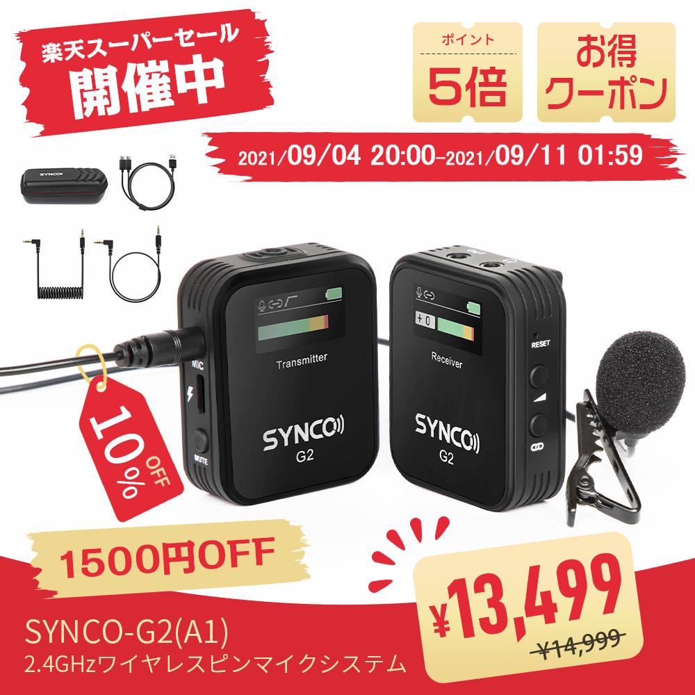 SYNCO-G2 A1 -ワイヤレスピンマイクシステム スマホ外付けマイク 公式サイト カメラマイク ランキングTOP5 技適マーク認証日本語説明書一年間保証 カメラ ビデオカメラ 外部ピンマイク スマホ タブレットに対応 2.4GHzワイヤレスマイク 軽量 送信機1台受信機1台 ローカット