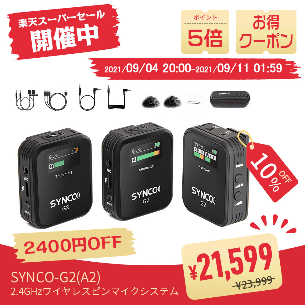 SYNCO-G2 大人気 A2 -2.4GHzワイヤレスピンマイクシステム-スマホ外付けマイク-一眼レフマイク 150Hzローカット機能 ステレオ モノラルモード 技適マーク日本語説明書付属1年間保証 送信機2台 スマホ タブレットに対応 上等 カメラマイク ビデオ モノラル デジタル一眼レフ カメラ 受信機1台
