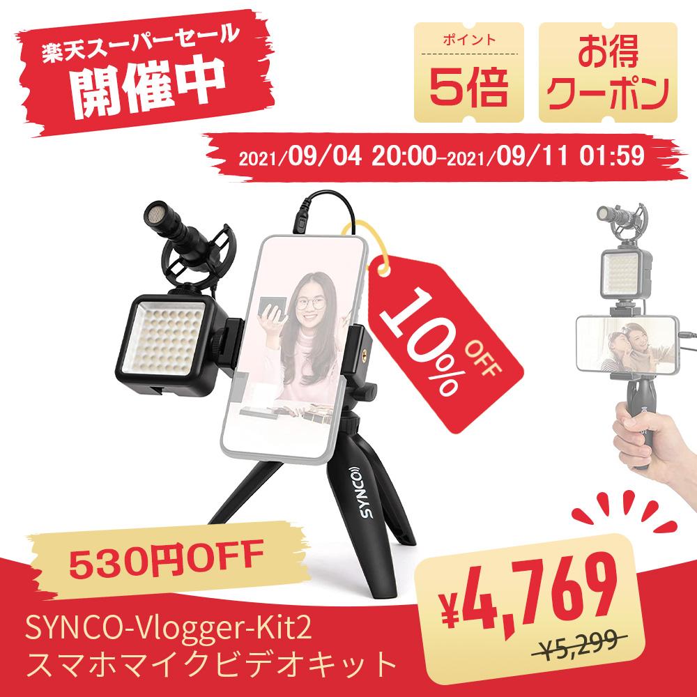 SYNCO-Vlogger-Kit2-スマホマイクビデオキット Vlogging YouTubeビデオのための撮影セット アウトレット ミニ三脚付き ショットガンマイク LEDビデオライト 40%OFFの激安セール