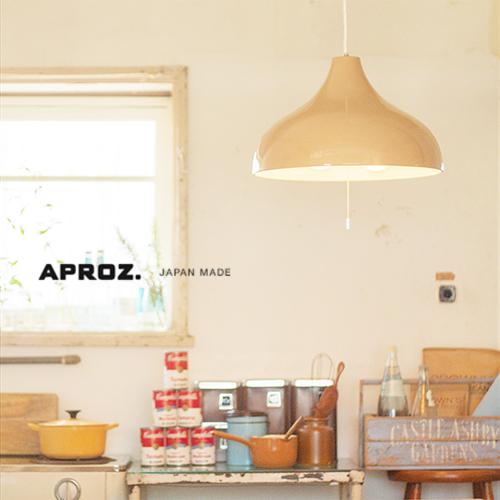 【日本製】APROZ アプロス:GAMBLING 2PL(アルミ製ペンダントライト2灯Lサイズ)ギャンブリング/照明/間接照明/ライト/ペンダントライト/アルミニウム/インテリア/リビング/ダイニング/子供部屋/2PL/AZP-506