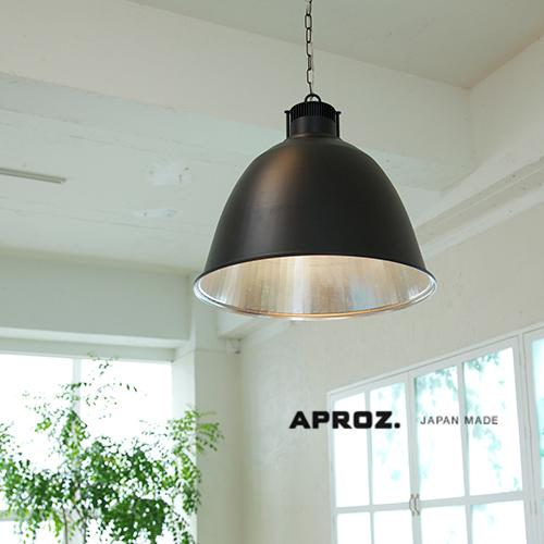 【日本製・受注生産】APROZ アプロス:REFLECTION(アルミ製ペンダントライト1灯)リフレクション/照明/間接照明/ライト/ペンダントライト/アルミニウム/インテリア/リビング/ダイニング/AZP-533-BK/SV