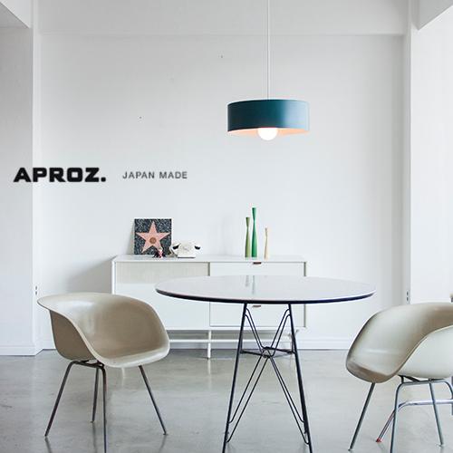 【日本製・受注生産】APROZ アプロス:GALLON/1PL(アルミ製ペンダントライト1灯Lサイズ)ガロン/照明/間接照明/ライト/ペンダントライト/アルミニウム/インテリア/リビング/ダイニング/子供部屋/1PL/AZP-623