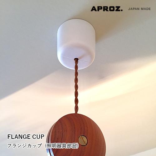 APROZ アプロス 天井ライトのシーリングカバーです 全2色 アプロス:FLANGE CUP SEALING COVER フランジカップ シーリングカバー WH 新作からSALEアイテム等お得な商品満載 ライト 引掛シーリング カバー AZP-904-BK 間接照明 ペンダントライト ギフ_包装 照明器具部品 カップ 照明