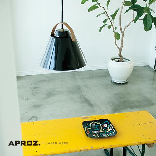 APROZ アプロス 本革とアルミのコンビネーションが特徴的なシンプルなペンダントライト YAKKU アルミ レザーペンダントライト1灯 日本製 アプロス:YAKKU ヤック 照明 間接照明 定価 リビング インテリア アルミニウム ペンダントライト AZP-592-BK レザー 売れ筋ランキング ライト WH ダイニング 革