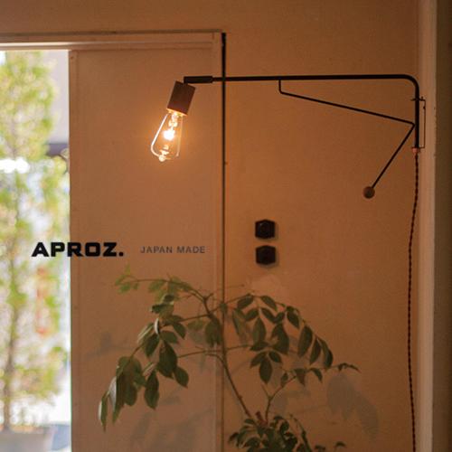 APROZ アプロス アームが左右に可動するブラケットライト 異なる3サイズからお選びいただけます 日本製 アプロス:LANCE 500 ウッドブラケットライト1灯 ランス500 照明 間接照明 ライト ブラケットライト 真鍮 リビング 玄関 早割クーポン ウッド AZB-110-BK スチール ウォールナット 送料無料/新品 ダイニング インテリア 壁掛照明 キッチン レトロ 廊下