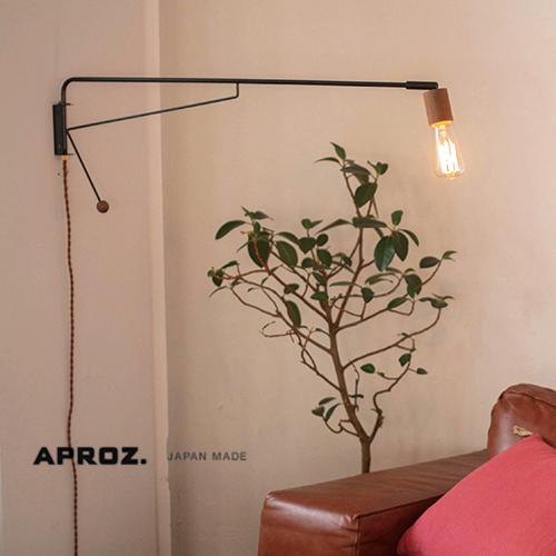 【日本製】APROZ アプロス:LANCE/800(ウッドブラケットライト1灯)ランス800/照明/間接照明/ライト/ブラケットライト/ウッド/ウォールナット/スチール/真鍮/インテリア/リビング/ダイニング/玄関/廊下/キッチン/レトロ/AZB-108-BK