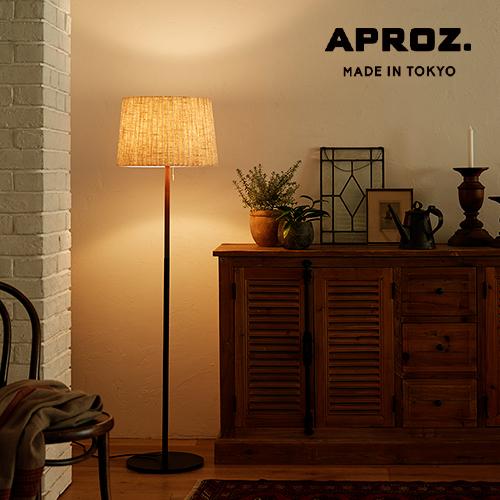 APROZ アプロス スタンダードなフォルムに麻混の折笠シェードが新しいフロアースタンド 一つ一つ手織りで仕上げたシェードです 日本製 アプロス:KAREN F おすすめ ファブリックフロアライト1灯 カレン 照明 スーパーセール期間限定 間接照明 リビング ライト フロアライト 寝室 インテリア ダイニング スタンドライト 置型照明 AZF-124-AB ベッドサイド