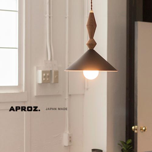 【日本製】APROZ アプロス:FIGO(コンビネーションペンダントライト1灯)フィーゴ/照明/間接照明/ライト/ペンダントライト/ウッド/テーパーシェード/ウォールナット/ビーチ/インテリア/リビング/ダイニング/玄関照明/AZP-618-BR/NA