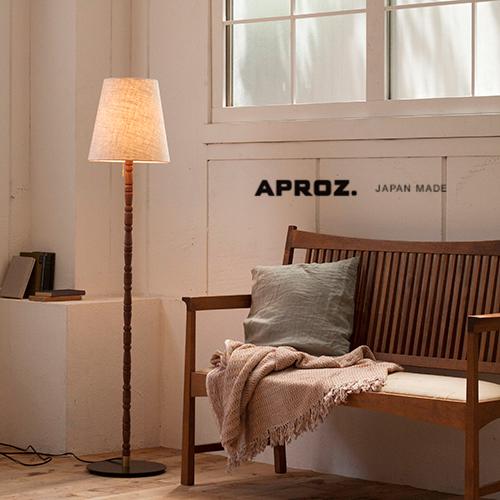 【日本製】APROZ アプロス:GRASP(ファブリックフロアライト1灯)グラスプ/照明/間接照明/ライト/フロアライト/スタンドライト/ウォールナット/インテリア/置型照明/リビング/ダイニング/AZF-112-AB