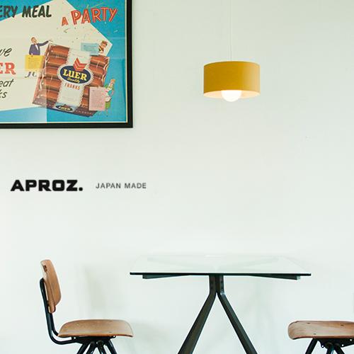 【日本製】APROZ アプロス:GALLON/1P(アルミ製ペンダントライト1灯)ガロン/照明/間接照明/ライト/ペンダントライト/アルミニウム/インテリア/リビング/ダイニング/子供部屋/1P/AZP-576
