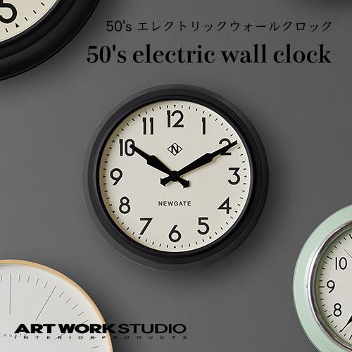NEW GATE ニューゲート:50's electric wall clock(50's エレクトリックウォールクロック)時計/掛け時計/壁掛け時計/ウォールクロック/インテリア/NEWGATE/ニューゲート/イギリス/英国/リビング/ダイニング/送料無料/TR-4313