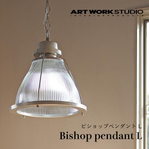 【全2色】ARTWORKSTUDIO(アートワークスタジオ):Bishop pendant L(ビショップペンダント Lサイズ)白熱球・LED対応/照明/間接照明/ペンダントライト/ライト/天井照明/ガラス/アルミ/インテリア/リビング/ダイニング/玄関/送料無料/AW-0325