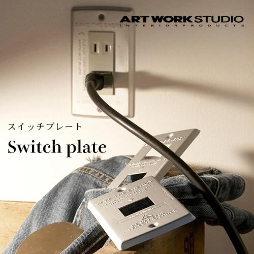 ARTWORKSTUDIO 壁面のスイッチパネルをスタイリッシュに変身させるスイッチプレート プレスで立体加工を施したデザインは小さながらも存在感抜群です 全3種 アートワークスタジオ :Switch セールSALE%OFF plate スイッチプレート スイッチパネル スイッチカバー コンセントカバー パネル シンプル シルバー 3口タイプ 再再販 TK-2043 TK-2041 2口タイプ 1口タイプ TK-2042 カバー アルミ インテリア