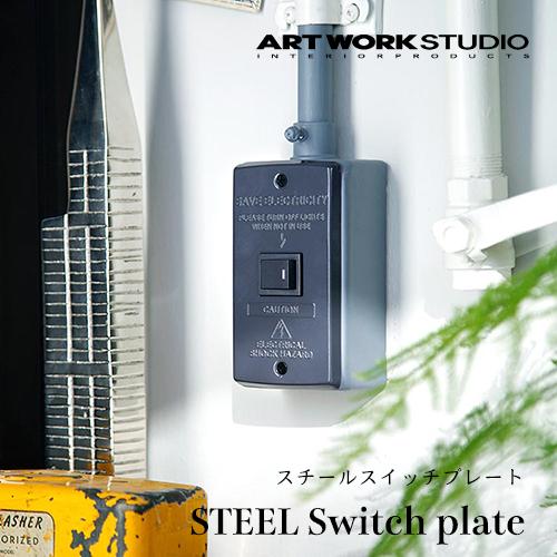 ARTWORKSTUDIO 壁面のスイッチパネルをスタイリッシュに変身させるスイッチプレート スチールタイプは重厚でビンテージ感あふれる雰囲気作りに最適です 3種3色 アートワークスタジオ 2020 :STEEL Switch 送料込 plate スチールスイッチプレート スイッチパネル スイッチカバー TK-2083 TK-2082 TK-2081 スチール パネル コンセントカバー カバー 2口タイプ 3口タイプ 1口タイプ インテリア