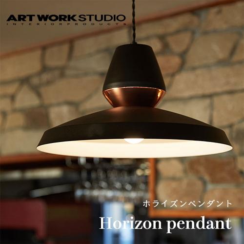 【全3色】ARTWORKSTUDIO(アートワークスタジオ):Horizon-pendant(ホライズンペンダント)白熱球・蛍光球・LED球/照明/間接照明/ペンダントライト/ライト/天井照明/スチール/インテリア/リビング/ダイニング/玄関/キッチン/カフェ/送料無料/AW-0533