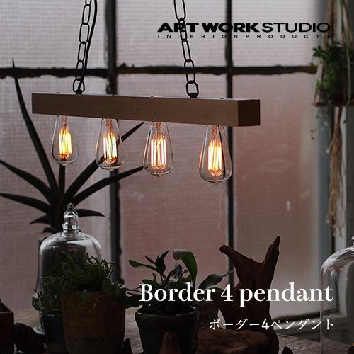 【全2色】ARTWORKSTUDIO(アートワークスタジオ):Border 4-pendant(ボーダー4ペンダント)白熱球・蛍光球・LED球/照明/間接照明/ペンダントライト/ライト/天井照明/タモ/ウォールナット/インテリア/リビング/ダイニング/送料無料/AW-0449