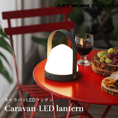 【全4色】ARTWORKSTUDIO(アートワークスタジオ):Caravan-LED lantern(キャラバンLEDランタン)LED/ランタン/照明/間接照明/ライト/卓上照明/3段階点灯切替/充電用USBケーブル付属/アウトドア/キャンプ/バーベキュー/防災ライト/送料無料/AW-0535