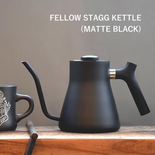 FELLOW フェロー:STAGG KETTLE 1000ml マットブラックコーヒー/COFFEE LIFE/コーヒーを淹れる/ハンドドリップ/ケトル/ポアオーバーケトル/FELLOW/フェロー/RIVERS/リバーズ/ギフト/プレゼント