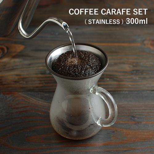 KINTO 耐熱ガラス製カラフェ ステンレスフィルター ホルダーがセットに ステンレスフィルターはコーヒー本来のアロマをダイレクトにたのしめます キントー:コーヒーカラフェセット 直輸入品激安 早割クーポン ステンレス 300ml 約2杯分 ギフト LIFE キントー STYLE プレゼント COFFEE コーヒー SLOW コーヒーを淹れる