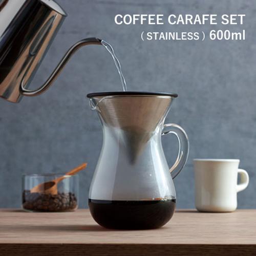 KINTO 耐熱ガラス製カラフェ ステンレスフィルター ホルダーがセットに ステンレスフィルターはコーヒー本来のアロマをダイレクトにたのしめます キントー:コーヒーカラフェセット ステンレス 600ml 約4杯分 COFFEE LIFE SLOW ギフト キントー STYLE 限定品 コーヒーを淹れる 倉庫 コーヒー プレゼント