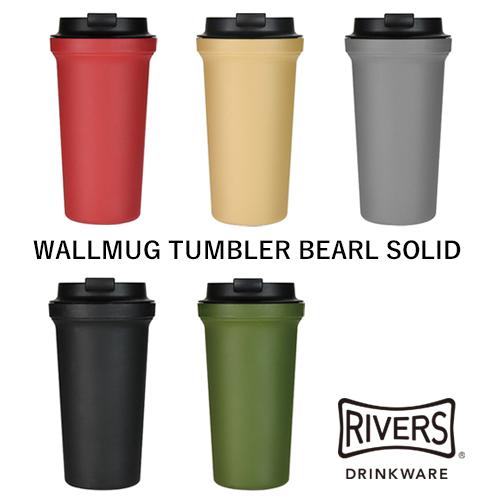 RIVERS テレビで話題 リバーズ定番のタンブラー ホットコーヒーはもちろん オプションのストレーナーを使って 水出しコーヒーやお茶が作れるのも魅力 タンブラー リバーズ:WALLMUG TUMBLER BEARL SOLID ウォールマグ コーヒー COFFEE 保温 紅茶 マグ プラスティック お茶 LIFE リバーズ コーヒーを楽しむ バールソリッド 公式