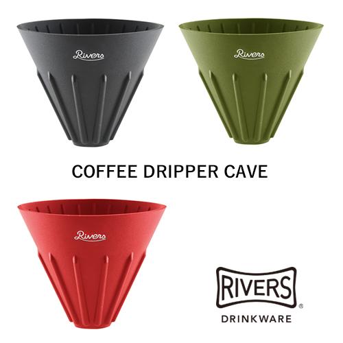 RIVERS 面を裏返すだけで コーヒーの味をコントロールして 理想のバランスに近づける事ができる新発想ドリッパー ネコポスOK リバーズ:コーヒードリッパー ケイブ リバーシブル COFFEE DRIPPER サービス 円錐形 CAVE ドリッパー コーヒーを淹れる シリコン ハイクオリティ フィルターペーパー LIFE ドリップ REVERSIBLEコーヒー リバーズ