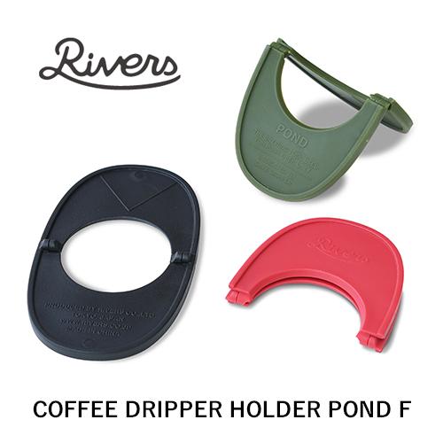RIVERS 専用の円錐形ドリッパー ケイブ と組み合わせて使うドリッパーホルダー 軽量で折りたたんで収納できます ネコポスOK リバーズ:コーヒードリッパーホルダー ポンドF 未使用品 COFFEE DRIPPER HOLDER ドリップ POND Fコーヒー 軽量 ドリッパーホルダー リバーズ ホルダー おトク LIFE ドリッパー コーヒーを淹れる