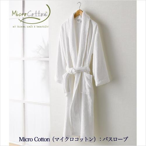 微型棉 MicroCotton): 浴袍