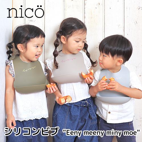 nico ニコ どれにしようかな おまじないのような可愛らしい英文がデザインされたシリコンビブ お手入れしやすい素材で 贈り物 ご自宅用にもぴったりです 全3色 :シリコンビブ