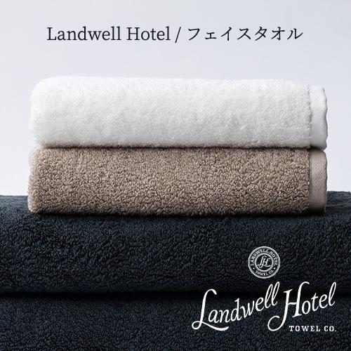 Landwell Hotel まるで異国のホテルで出会うような ふっくらと柔らかく 極上の肌触りのタオル 格別な仕上がりにこだわったハイエンドブランドです 日本製:全3色 ランドウェルホテル :フェイスタオル 約33×90cm タオル ふっくら 柔らか 泉州タオル スーピマ綿 プレゼント 無地 海外限定 towel 新興タオル 内祝い コットン Sinko 綿 送料無料激安祭 ギフト オフセットヤーン