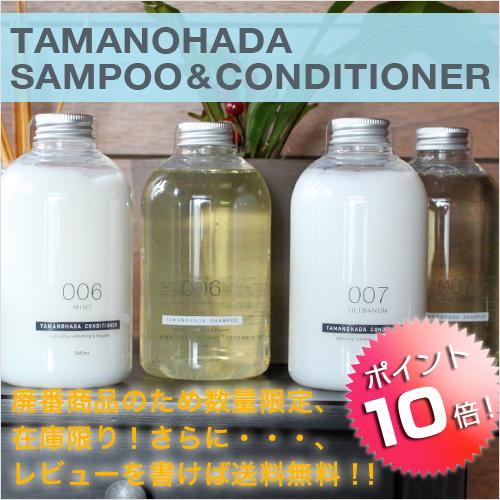 TAMANOHADA 洗发水护发素-薄荷、 007-006 乳香洗发水、 护发素瓶设置