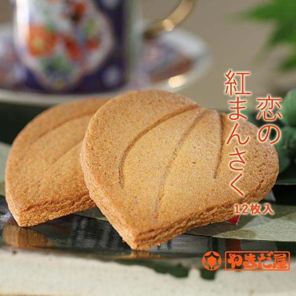 やまだ屋銘菓 恋の紅まんさく(サブレ)12枚入