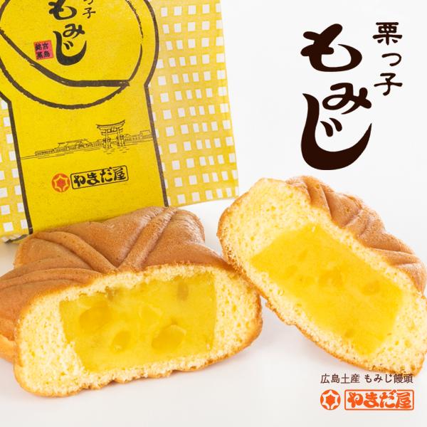 5☆好評 ほのかな栗の香りのもみじ饅頭 広島土産 ギフト 値引き 栗っ子もみじ8個入 やまだ屋のもみじ饅頭