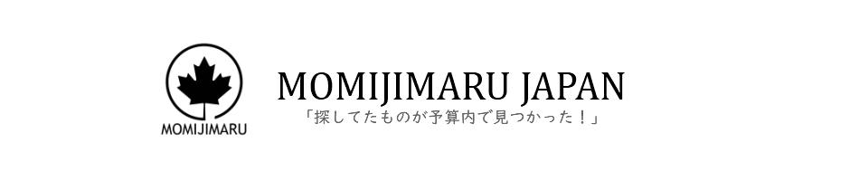 MOMIJIMARU JAPAN 楽天市場店:探し物が予算内で見つかった!広島県からお届けします