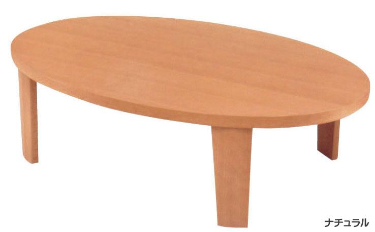 130楕円形リビングテーブル(折脚) 「ダックス」