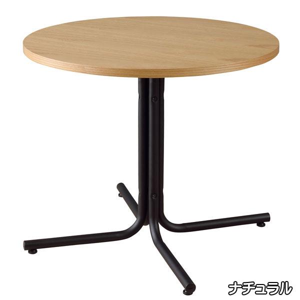送料無料 80カフェテーブル 「ダリオ」 (円形)