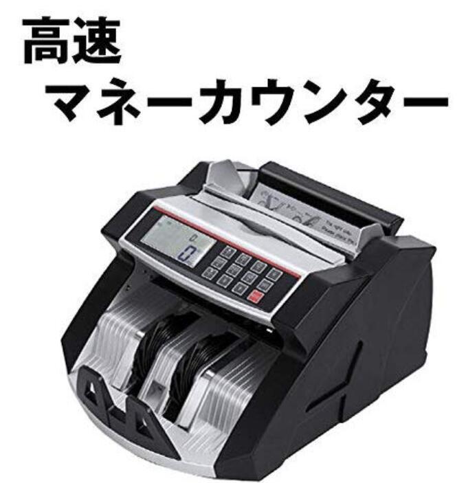 有名な マネーカウンター 黒色 自動紙幣計数器 送料無料カード決済可能 オリジナルカラー お札カウンター ブラック 卓上用 ビルカウンター 子機付き
