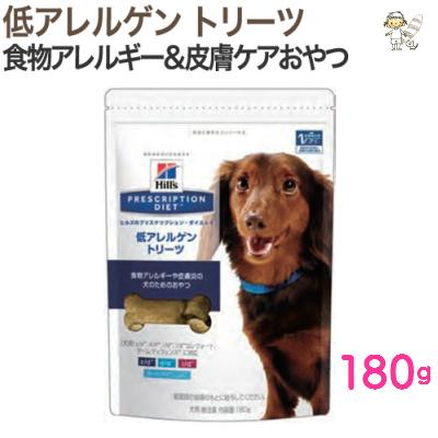 【ヒルズ Hills】犬用 低アレルゲン トリーツ 180g【療法食】【おやつ】 食事管理 食物アレルギー 皮膚炎