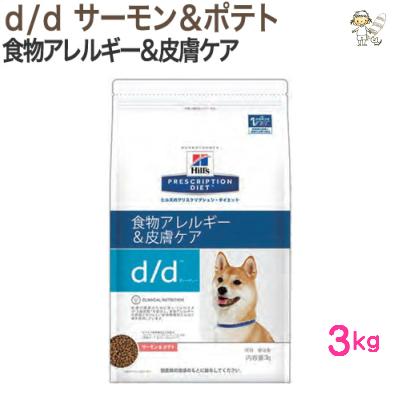 【ヒルズ】犬用 d/d サーモン&ポテト 3kgドライ ドッグ フード【療法食】食物アレルギー 皮膚ケア