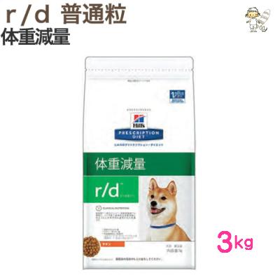 【ヒルズ】犬用 r/d 【普通粒】 3kgドライ ドッグ フード【療法食】 体重減量