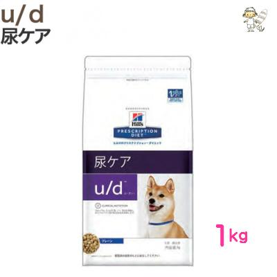 【ヒルズ】犬用 u/d 1kgドライ ドッグ フード【療法食】 尿ケア