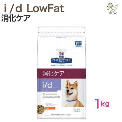 【ヒルズ】犬用 i/d 【LowFat】 1kgドライ ドッグ フード【療法食】 消化ケア