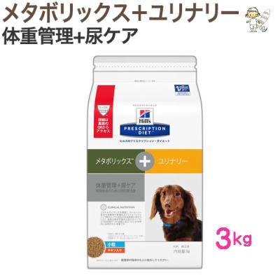 【ヒルズ】 犬用 メタボリックス+ユリナリー[小粒] 3kgドライ ドッグ フード【療法食】