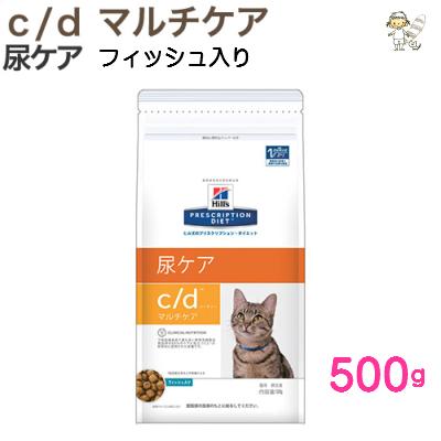 【ヒルズ】猫用 c/d マルチケア【フィッシュ入り】 500gドライ キャット フード【療法食】 尿ケア