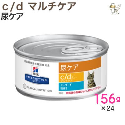 【ヒルズ】猫用 c/d マルチケア 【シーフード】 156g×24缶ウェット キャット フード【療法食】 尿ケア