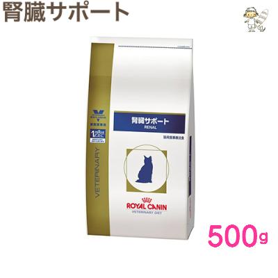 【ロイヤルカナン】猫用腎臓サポート 500gドライ キャット フード【療法食】送料無料