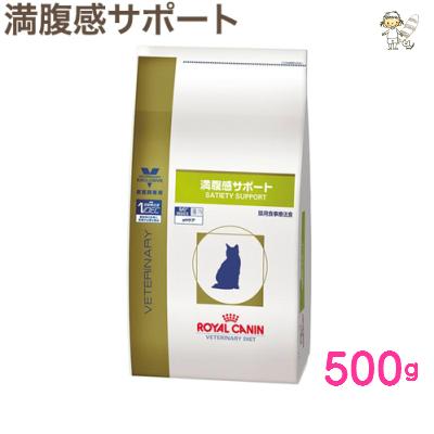 【ロイヤルカナン】猫用満腹感サポート 500gドライ キャット フード【療法食】
