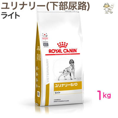 【ロイヤルカナン】犬用ユリナリーS/Oライト 1kgドライ ドッグフード【療法食】