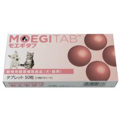 モエギタブ 50粒(10粒×5シート)共立製薬 犬猫用 【メール便可】